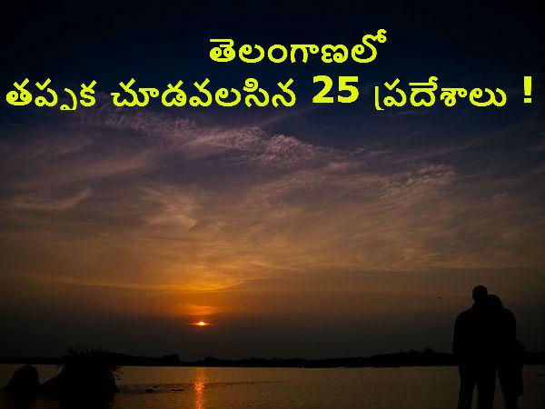 తెలంగాణలో తప్పక చూడవలసిన 25 ప్రదేశాలు !