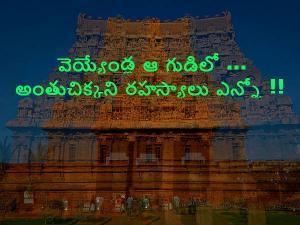 Thanjavur Brihadeeswarar Temple Tamil Nadu