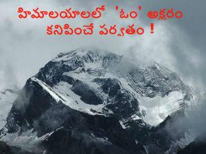 The Great Om Parvat Darshan Yatra In India