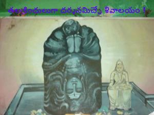 Lord Shiva Sirsasana Posture Temple Yanamadurru Andhra Pradesh