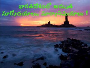 Best Sunrise Sunset Points In India