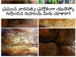Rock Shelters Bhimbetka Madhya Pradesh