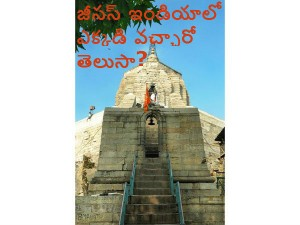 Heart Of Hinduism Shankaracharya Temple Srinagar