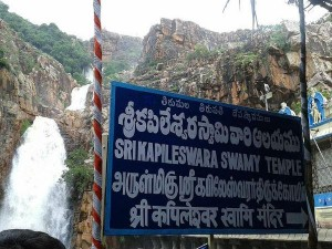 Lord Shiva Temple Tirupati